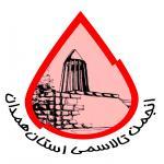 انجمن تالاسمی استان همدان