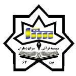 مؤسسه قرآنی مردمی سراج دهلران