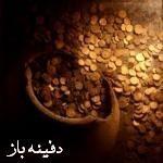 دفینه باز* کلکسیون ایران و جهان*