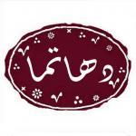 وب سایت رسمی روستای فخرآباد(دهاتما)