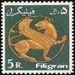 فیلیگران* تمبرهای ایران و جهان*