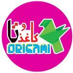 آموزش اوریگامی، آموزش هنر کاغذ و تا ،origami
