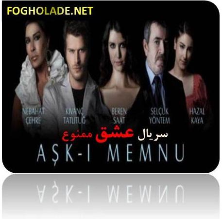دانلود موسیقی متن سریال ترکیه ای عشق ممنوع