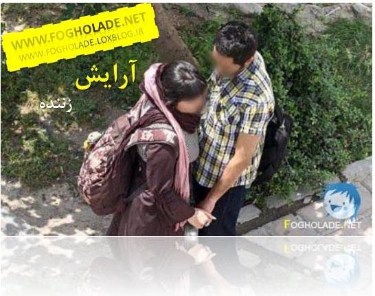 آرایش زننده دختران و زنان در تهران www.fogholade.net