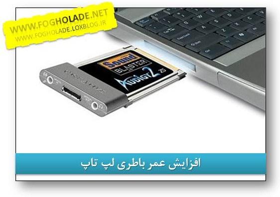 نکاتی برای افزایش عمر باتری لپ تاپ www.fogholade.net