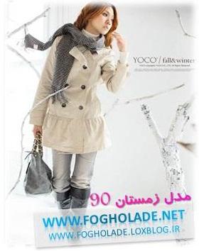 مدل پالتو زنانه و دخترانه زمستان 90 www.fogholade.net