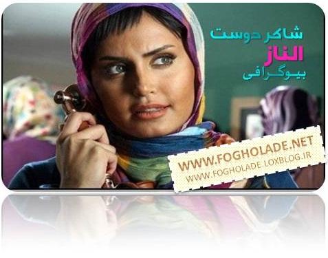 زندگینامه کامل الناز شاکردوست بازیگر سینمای ایران www.fogholade.loxblog.ir