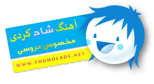 دانلود آهنگ کردی و زیبای ناصر رزازی www.fogholade.net