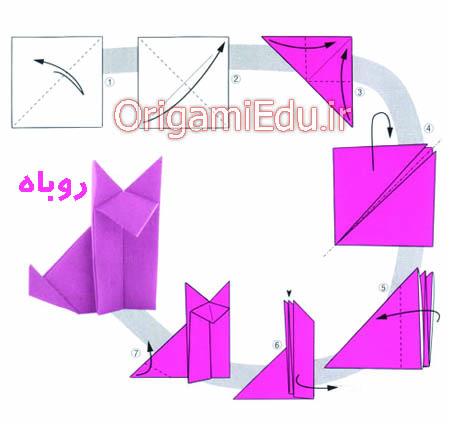 آموزش اوریگامی روباه