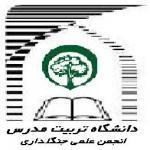 انجمن علمی جنگلداری دانشگاه تربیت مدرس